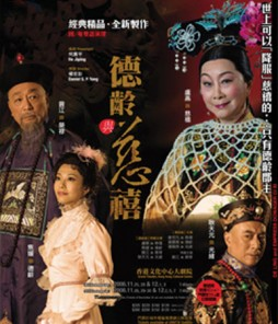 Theater poster for Deling and Cixi, 2006.